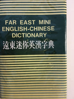 Far East Mini English-Chinese Dictionary 72KS (Traditional Chinese)