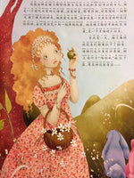 Fairy's Travel Journal (with Pinyin)