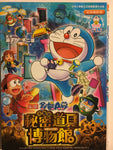 Doraemon Secret Gadget Museum Graphics Novel (Traditional Chinese)