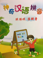 Magical Pinyin Game (with Instruction Book & CD)