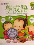 Learn Chinese Idioms (with VCD)