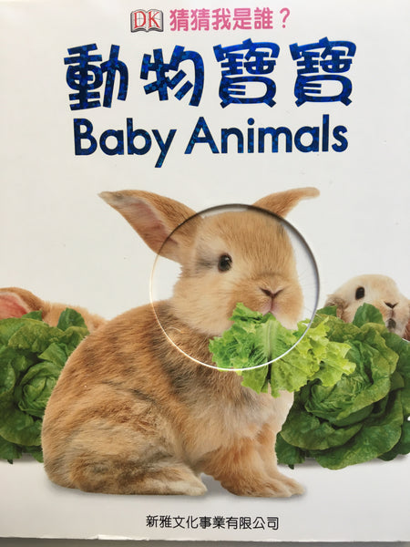 Toddler Guess Who Series: Baby Animals Board Book (Traditional Chinese)