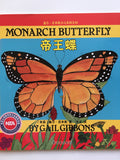 Monarch Butterfly (Gail Gibbons)