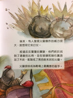 Chinese Culture (3) - Gunpowder, Compass, Word Story (Traditional Chinese)