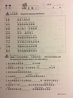 Mei Zhou Chinese Level 7 Set (Traditional Characters)