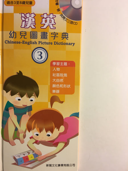 Chinese English Children Picture Dictionary 3 (Cantonese/Mandarin/English CD)