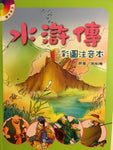Water Margin Story Book (with Pinyin, VCD)