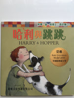 Harry & Hopper (Bilingual Chinese/English, Cantonese/Mandarin/English CD)