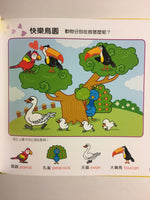 Parent-Child Interaction Cognition (Traditional Chinese and English)
