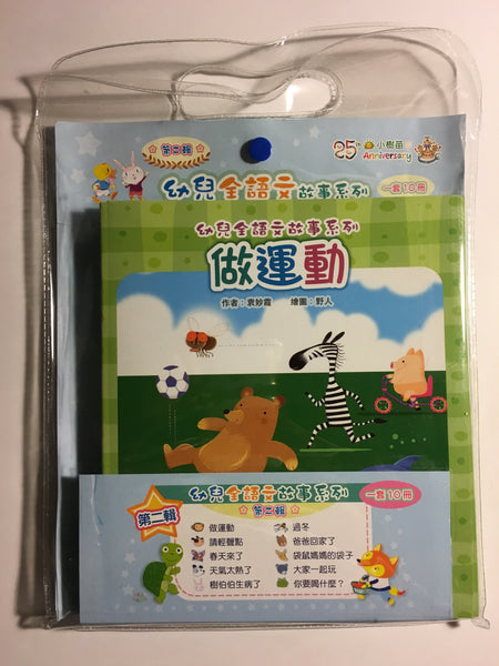 Children Whole Language Reading Story Series Set 2 (Set of 10 books, Traditional Chinese)