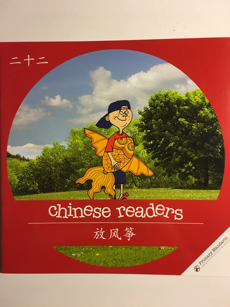 Chinese Readers (Red Level) : Flying a Kite