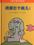 Elephant & Piggie Books by Mo Willems (Set of 3)(Simplified Chinese)