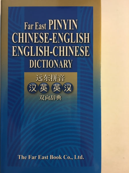 Far East Pinyin Chinese-English English-Chinese Dictionary