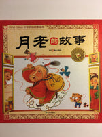 Kitchen God (Simplified Chinese)