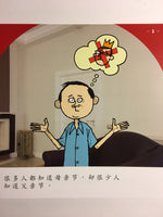 Chinese Readers (Red Level) : Father's Day