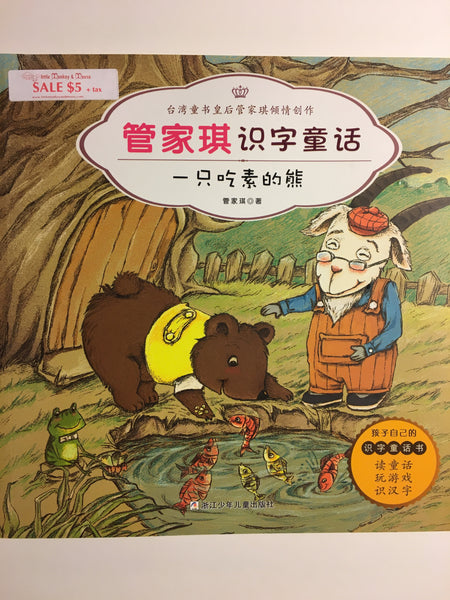 Literacy Fairy Tale: A Vegetarian Bear (with Pinyin)