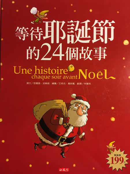 Waiting for the 24 stories of Christmas (Traditional Chinese)