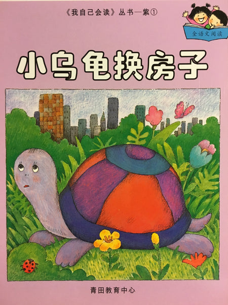 I Can Read Series/Purple (Level 7) (Simplified Chinese)