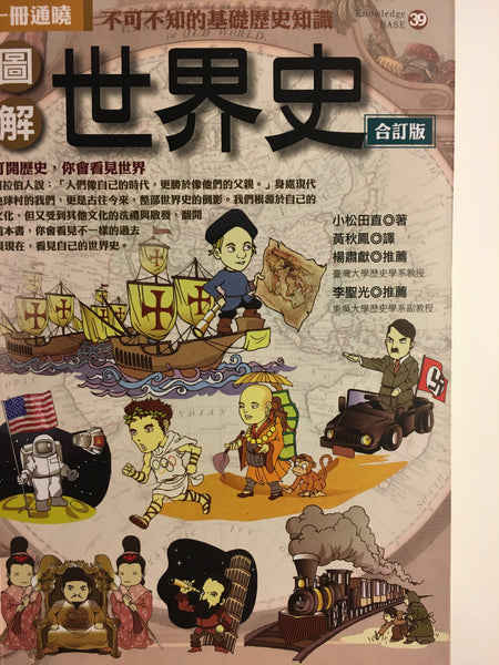 Illustrated World History (Traditional Chinese)