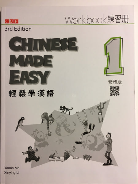 Chinese Made Easy Traditional Chinese Workbook Level 1 (3rd Ed)