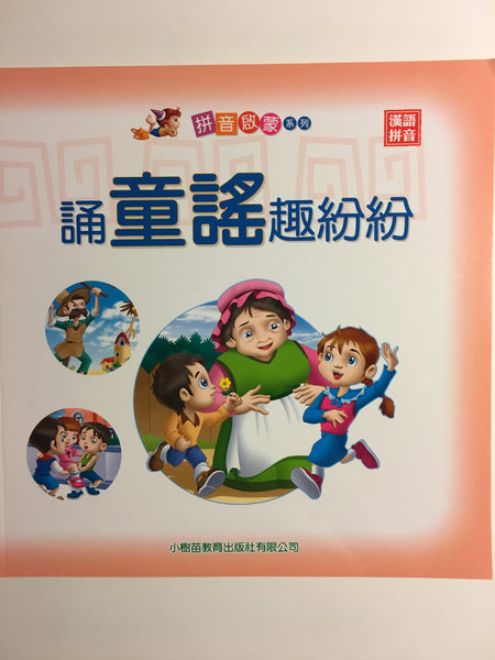 Kids' Rhymes & Tongue Twister (with Pinyin)