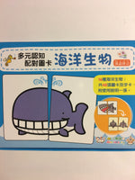 Chinese Matching Flash Cards: Sea Animals