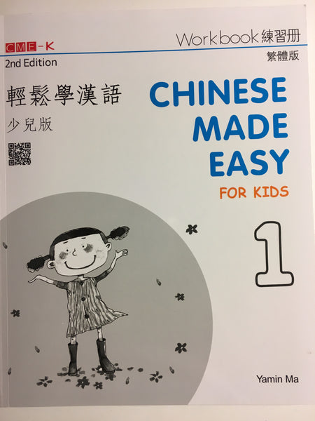 Chinese Made Easy for Kids Traditional Chinese Wookbook Level 1 (2nd Ed)