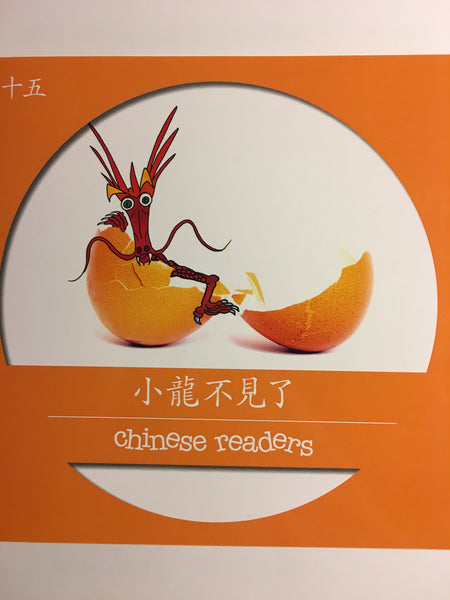 Chinese Readers (Orange Level) : Dragon's Is Missing
