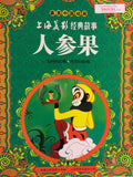 Monkey King & Ginseng Fruits (with Pinyin)