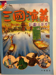 Three Kingdoms Story Book (with Pinyin, VCD)