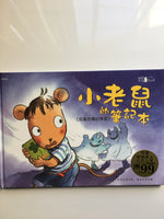 Little Mouse's Notebook (Traditional Chinese)