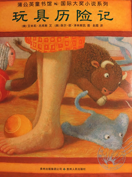 Toys Go Out: Being the Adventures of a Knowledgeable Stingray, a Toughy Little Buffalo, and Someone Called Plastic (Simplified Chinese)