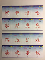 Shuang Shuang Chinese Simplified L5 Set