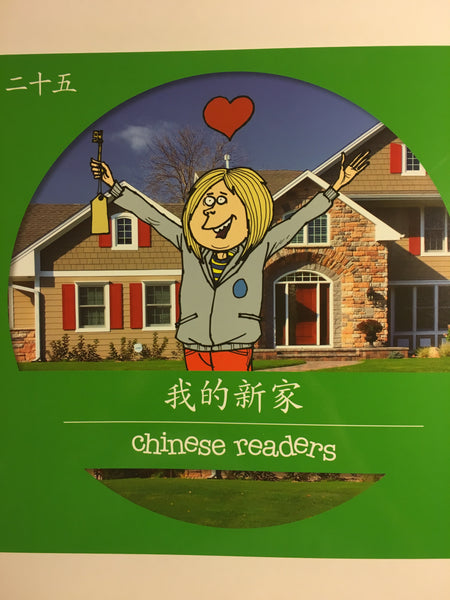 Chinese Readers (Green Level) : My New Home