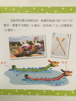 Dragon Boat Festival (Traditional Chinese, Sesame)