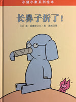 Elephant & Piggie Books by Mo Willems (Set of 5)(Simplified Chinese)