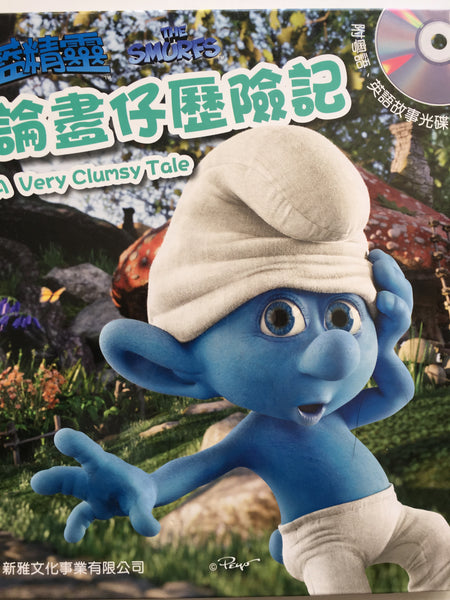 Smurf Story - A Very Clumsy Tale (Cantonese/English Audio CD)