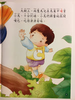 Radical Character Building Story Series: Singing Happily (with Pinyin)
