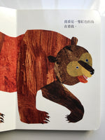 Brown Bear, Brown Bear, What do you see? (Traditional Chinese)