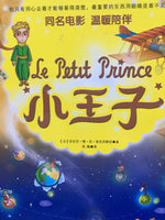 Little Prince (Simplified Chinese)