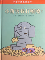 (Pack) Elephant & Piggie Books by Mo Willems (Set of 5)(Simplified Chinese)