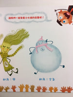 Little Water Drop's Big Secret (WIth CD) (Traditional Chinese)