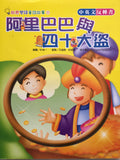 Ali Baba and the Forty Thieves (Bilingual Cantonese/English, with CD)