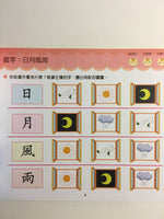 Five Minutes Chinese Intelligence Practice Fun: Chinese Learning Characters