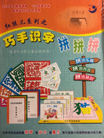 Build your own Chinese Word Card Game