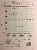Mei Zhou Chinese Level 5 Set (Traditional Characters)