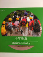 Chinese Readers (Green Level) : Treasure Hunt