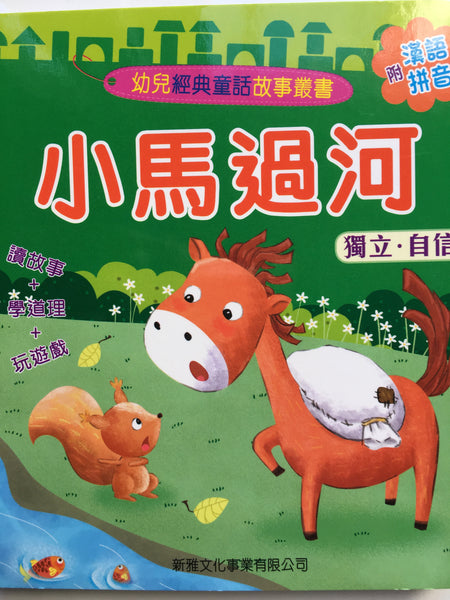 Children Classics Story Board Book Series: Little Horse Cross the River (Traditional Chinese with Pinyin)