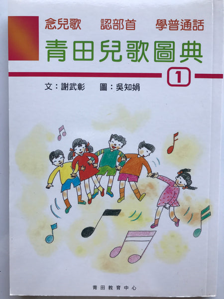 Green Field Children Songs Picture Dictionary Vol 1 (book with 2 CDs)
