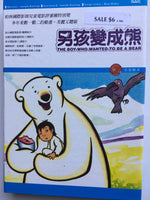 Deluxe Animal Cartoon Gift Set (5 DVDs in Tin Box): The boy becomes a bear